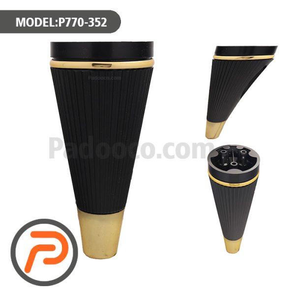 پایه مبلی P770-352